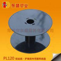 厂家直销可拆卸塑料线盘、PC122塑料线轴供应、电缆绕线盘报价