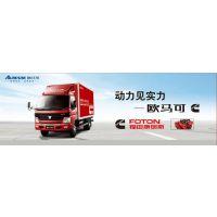 深圳市福田欧马可货车(宽体油刹-排半3.9米/康明斯发动机2.8L)报价