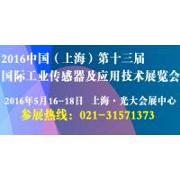 2016中国国际第十三届(上海)工业传感器及应用技术展览会