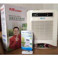 批发先邦空气净化器家用除甲醛PM2.5空气净化负离子空气净化器