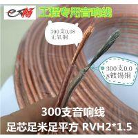 工程专用音响线 RVH2*1.5平方 300支音响线 广播线 国标金银线