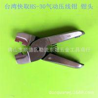 供应台湾快取SH-30T气动压线钳原装钳头,奶嘴钳,续端子