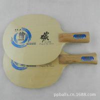 三维 HC-6 乒乓球底板HC6桧木碳素乒乓球拍快攻弧圈