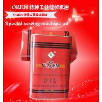 大量供应奥玲针车机油 机器润滑机油 RYE-11