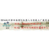 2016第四届中国(杭州)国际机器人及智能工厂展览会