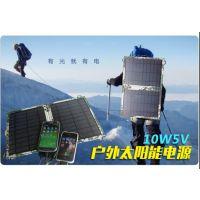 包邮 手机 平板 移动电源供电户外可折叠10W太阳能板进口芯片快速充电