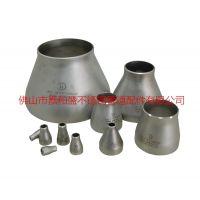 铸造大小头 工业级不锈钢大小头 耐腐蚀