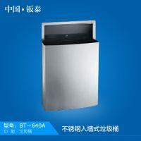供应北京 天津 南京 河南等卫浴专用 上海·钣泰 入墙式不锈钢垃圾箱 垃圾桶 BT-640A