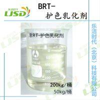 BRT护色乳化剂 洗衣液原料