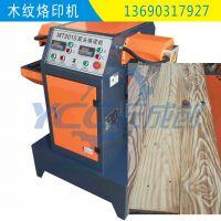 木材炭化机 木板烫花机 双头同时炭压