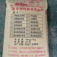 湖北专业生产筑牛牌孔道压浆剂/出售孔道压浆料