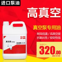 进口德国普熙 真空泵专用油扩散真空泵油VM100 5L