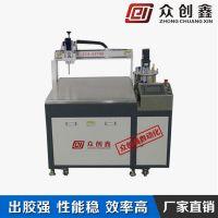 厂家供应众创鑫全自动双液灌胶机 优质传感器灌胶机 齿轮泵灌胶机