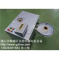 供应广东华源电机设备 高速自动槽纸机 槽楔机