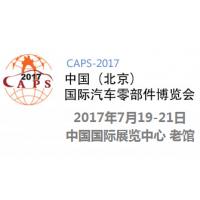 2017中国(北京)国际汽车零部件博览会