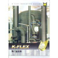国际品牌意大利凯门富乐斯 富乐斯橡塑 K-FLEX 0级 B1级 广州 珠海 深圳 佛山 华南批发商