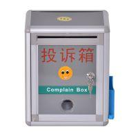 富祥B-F07 铝合金带锁投诉箱 意见箱 建议箱 信件箱 信报箱