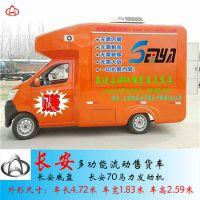 长安国五汽油多功能流动售货车,小吃车