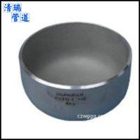 封头厂家 产销碳钢封头 管帽 大口径焊接封头 不锈钢封头 封头厂
