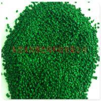 色母粒厂家/通用绿色母粒 /吹膜绿色母料/果绿母粒/吹膜色母专用