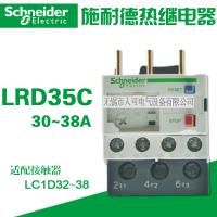 正品施耐德热继电器LRD35C 30-38A 热过载继电器LRD35C
