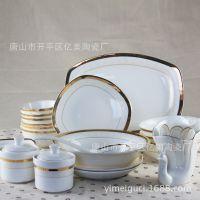 批发骨质瓷金畅想56头餐具套装陶瓷碗盘定制上午赠品结婚礼品