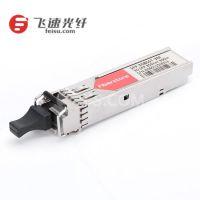3G- SD/HD/SDI 视频 SFP单发多模光模块 MSA 850nm 300m