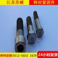 【特材紧固件】苏螺17-4HP马氏体沉淀硬化不锈钢圆柱头内六角螺栓