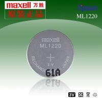 现货供应maxell ML1220 3V纽扣锂电池
