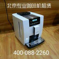 北京办公室咖啡机租赁 德龙专卖 400-088-2260