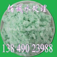 供应硫酸亚铁(无水、七水)