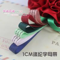 [1米价]9MM印花织带 涤纶色丁印刷带 diy蝴蝶结发饰材料 英文字母