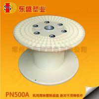江苏机用线盘生产厂家、PN500塑胶线轮价格、线缆线盘规格