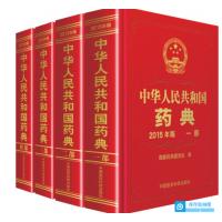 全套4册~中国药典2015年版-中国药典︱药典2015年版︱中国医药科技出版社