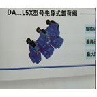 立新先导式卸荷阀DA30-1-5XB/200-17区域总代理