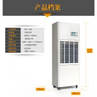 惠州多乐信工业调温除湿机DPTW-7S食品仓库抽湿机