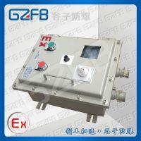 厂家供应大功率防爆控制箱220V