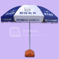 【金沙洲雨伞厂】定制鹏程教育 龙文教育雨伞 卓越教育雨伞 明师教育雨伞