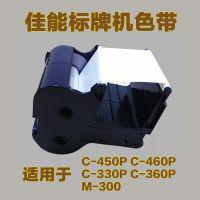 佳能(Canon)凯普丽标标牌机色带标牌打印机色带PP-W3白色 佳能C-450P C-330P色带