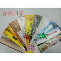 供应各地景区景点门票印刷,游乐场入场券印刷、各类铜板纸热敏纸门票印刷