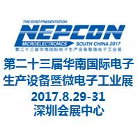 2017第二十三届华南国际电子生产设备暨微电子工业展(NEPCON South China)