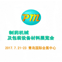 2017中国国际制药化工科技博览会-2017第十一届中国(青岛)国际制药机械及包装设备材料展览会