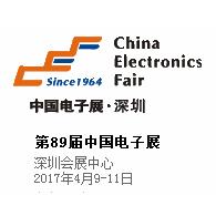 2017第89届中国电子展
