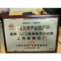 上海衡器厂_上海衡器总厂(鹰牌)