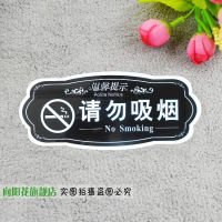 高档新款 亚克力请勿吸烟标志牌 店铺餐厅禁止吸烟标识墙贴提示牌