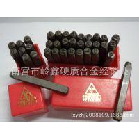 高硬度反体钢字码/数字钢印/钢号码/钢字冲头3/4/5/6//8/10/12mm