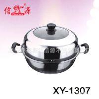 信源不锈钢单底蒸汤锅加厚双层蒸锅一锅多用节能锅汤蒸刷刷锅