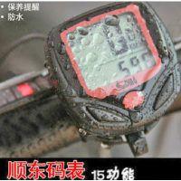 正品顺东SD-548B山地自行车码表 骑行速度测速表里程表配件装备