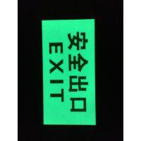 夜光自发光应急疏散指示牌,安全逃生地贴,超市疏散消发光PVC地贴超市安全出口地贴膜塑料地贴荧光地贴