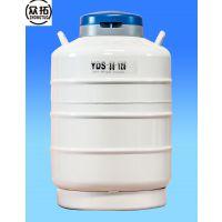 众拓生产厂家 YDS-35-125液氮罐